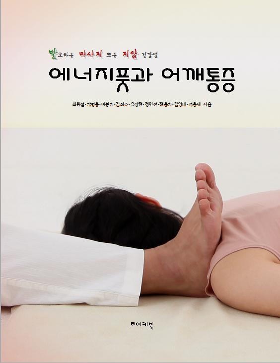 에너지풋과 어깨통증 소개 copy.jpg